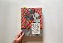 'Congo Kitoko' exposition à la fondation Cartier // Un texte : Eza Possibles ou le royaume en devenir // Avec Dominique Malaquais